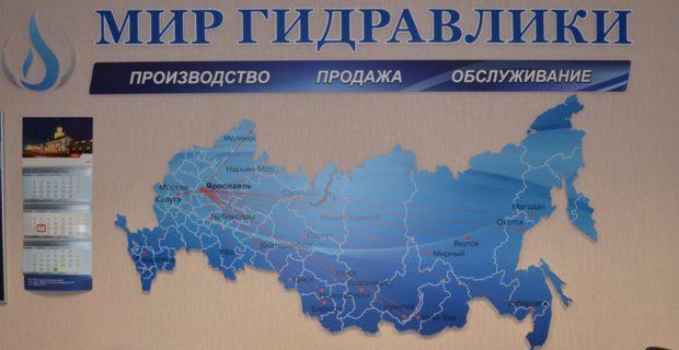Мир Гидравлики Ярославль
