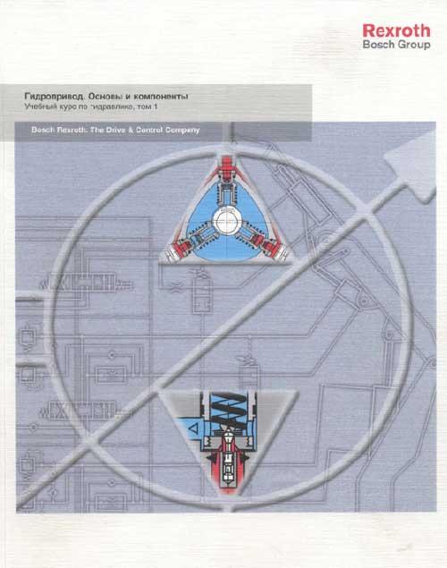Книга, учебник Гидропривод. Основы и компоненты. Учебный курс по гидравлике. Том 1. Rexroth Bosch Group