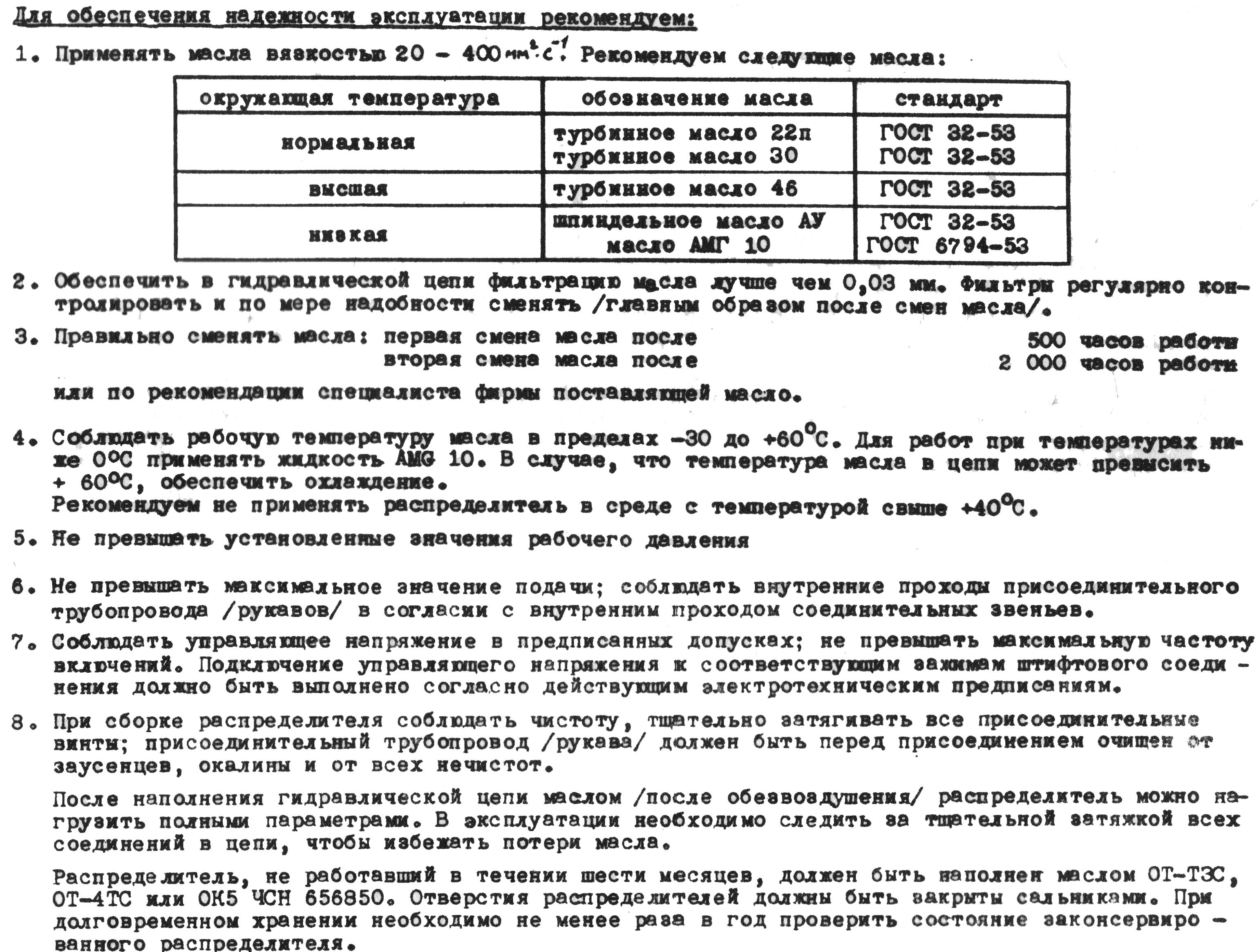 Рекомендации для эксплуатации гидрораспределителей ВЕ 43