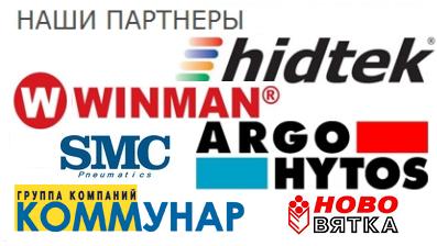 Официальные представители компаний Hidtek- winman, SMC, Argo Hytes в России