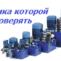 Гидростанции Мир Гидравлики