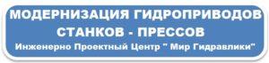 modernizaciya-mirgidravliki_1