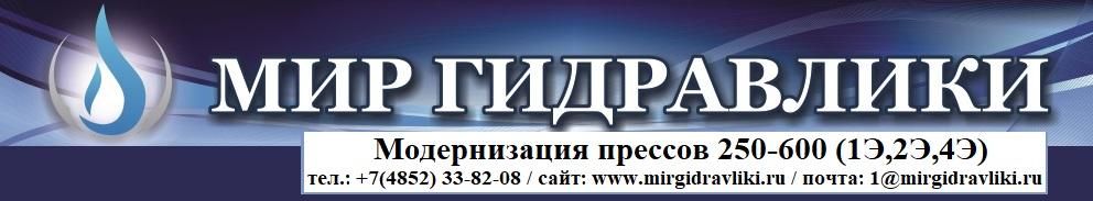 модернизация прессов 250-600 1Э_2Э-4Э